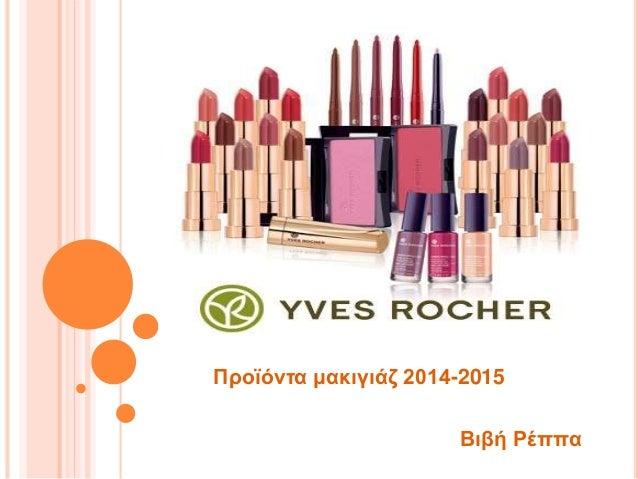 Προϊόντα μακιγιάζ 2014-2015  Βιβή Ρέππα