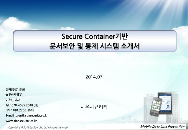 - 1 -- 1 -- 1 -- 1 -- 1 -- 1 -- 1 -- 1 -Copyrights © 2013 by Zion Co., Ltd All rights reserved Secure Container기반 문서보안 및 통...