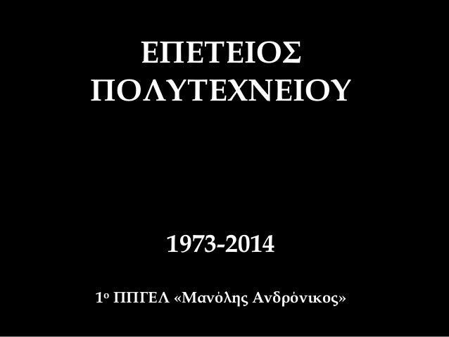 ΕΠΕΤΕΙΟΣ ΠΟΛΥΤΕΧΝΕΙΟΥ 1973-2014 1ο ΠΠΓΕΛ «Μανόλης Ανδρόνικος»