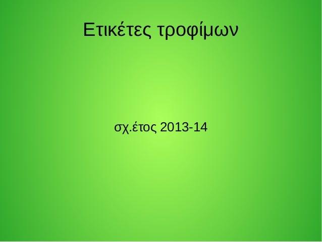 Ετικέτες τροφίμων σχ.έτος 2013-14