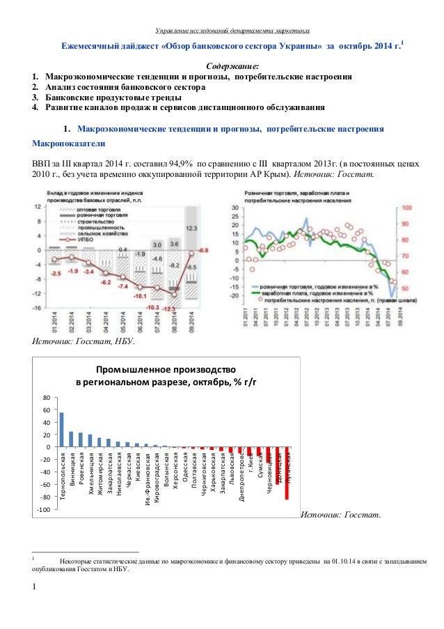 Управление исследований департамента маркетинга 1 Ежемесячный дайджест «Обзор банковского сектора Украины» за октябрь 2014...