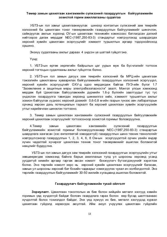 Эрдэм шинжилгээний хурлын эмхэтгэл-2014 3b40a2b9f49