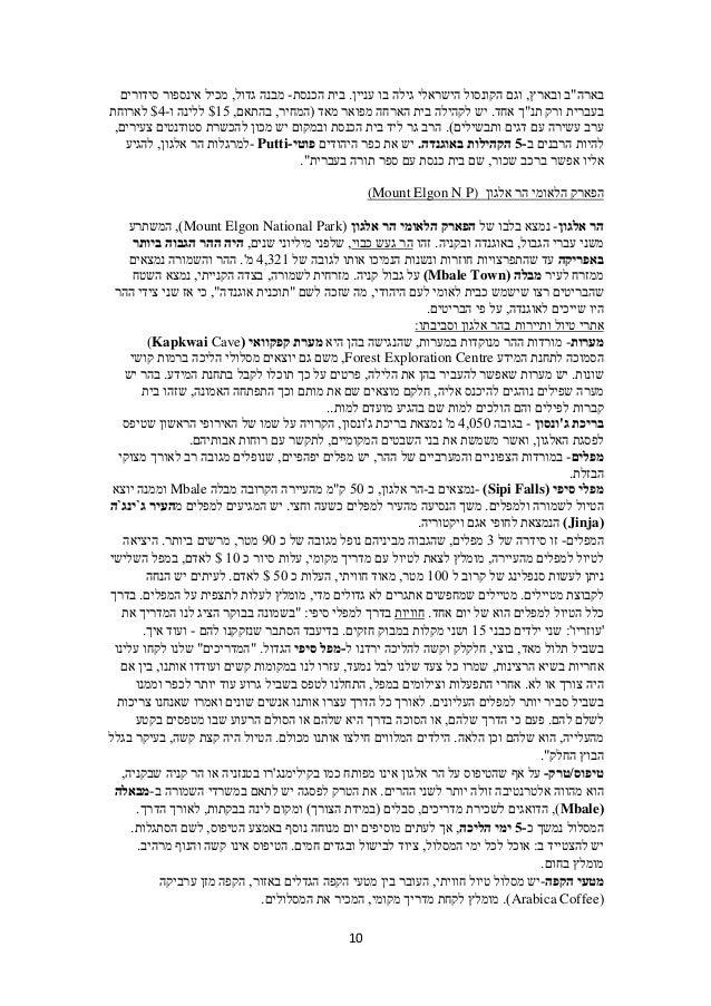 """11 בארה""""ובארץ ב,עניין בו גילה הישראלי הקונסול וגם4הכנסת בית-מגדול בנה,סידורים אינספור מכי..."""