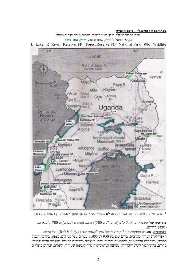 2 המעגלי המסלול מפת–אוגנדה סובב מעגלי מסלול מפת,השעון כיוון כנגד,מערב לדרום מזרח מדרום מקרא...