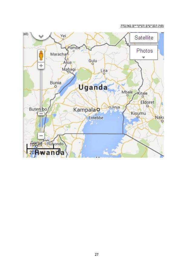 סבר-מסלול טיול באוגנדה, כולל מפות, 2014