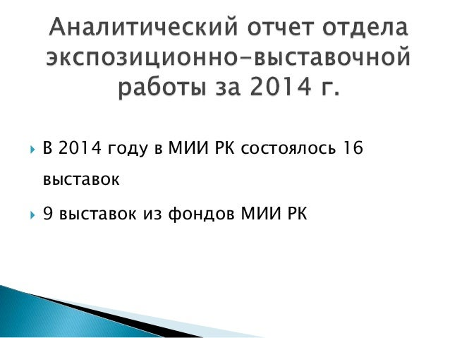  В 2014 году в МИИ РК состоялось 16 выставок  9 выставок из фондов МИИ РК