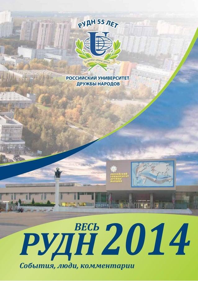 Весь РУДН: события, люди, комментарии www.rudn.ru В международном рейтинге QS University Rankings 2014 Российский универси...