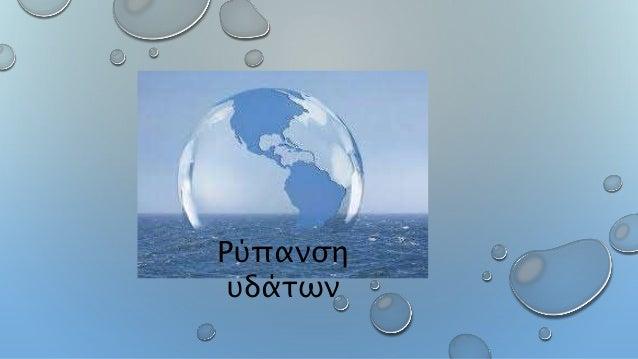 Ρύπανση υδάτων