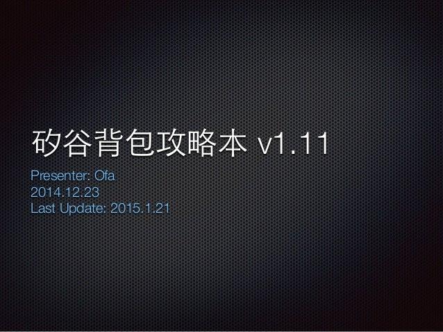 矽⾕谷背包攻略本 v1.11 Presenter: Ofa 2014.12.23 Last Update: 2015.1.21