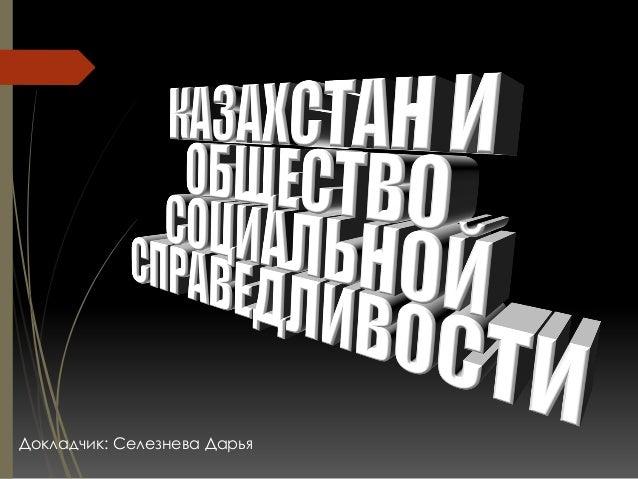 Докладчик: Селезнева Дарья