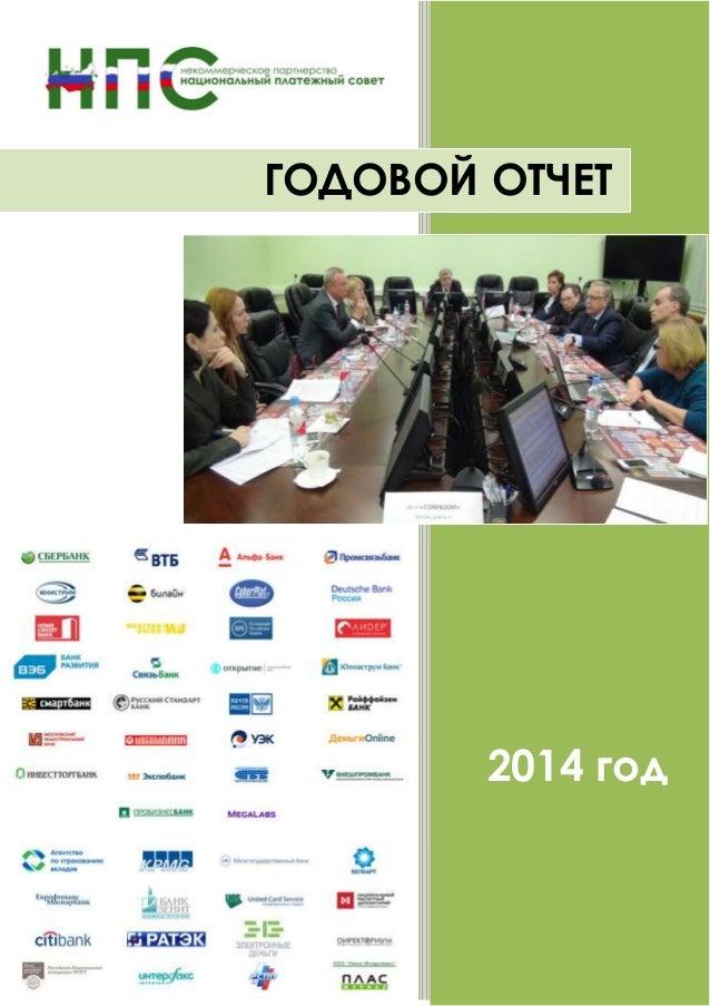 Годовой отчет  2014 год ГОДОВОЙ ОТЧЕТ