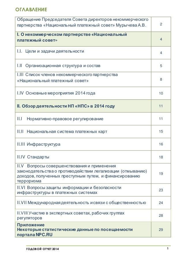 Годовой отчет  2014 год ГОДОВОЙ ОТЧЕТ 2