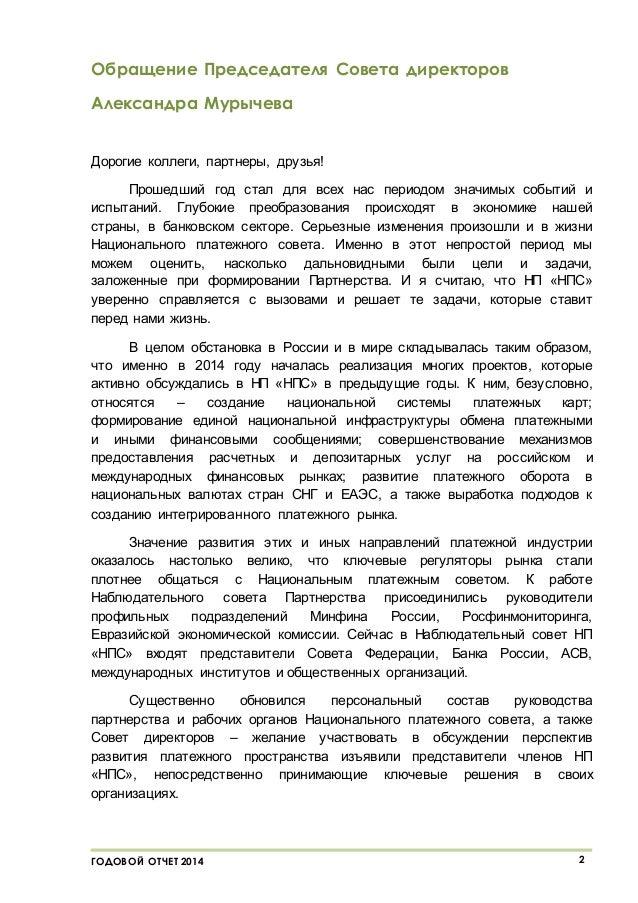 Годовой отчет  ru 29 3 ГОДОВОЙ ОТЧЕТ