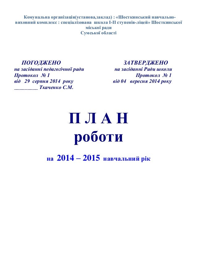Комунальна організація(установа,заклад) : «Шосткинський навчально- виховний комплекс : спеціалізована школа І-ІІ ступенів-...