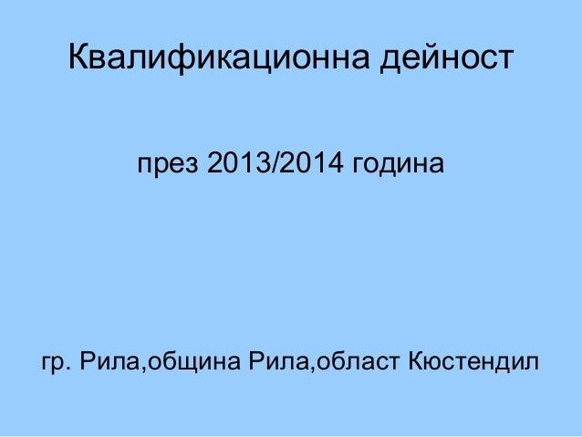 Квалификационна дейност през 2013/2014 година гр. Рила,община Рила,област Кюстендил