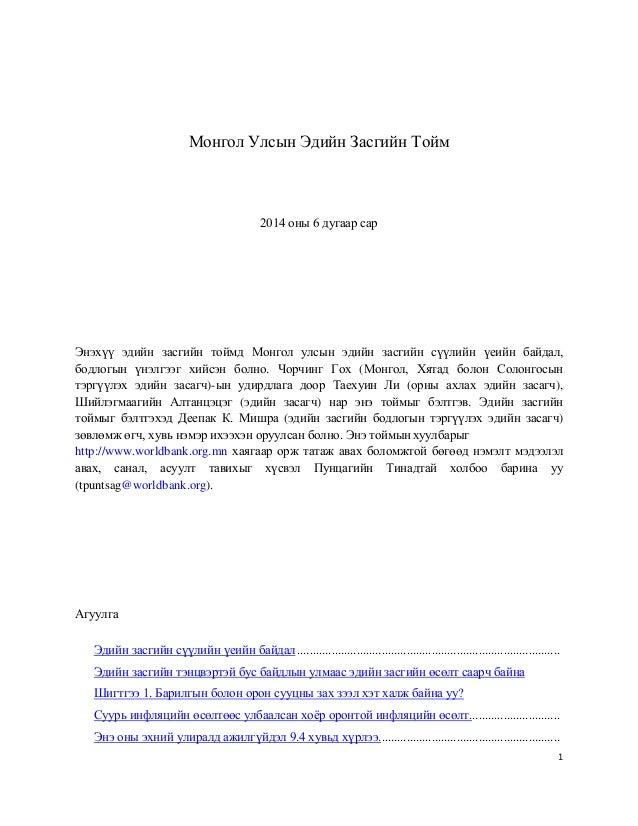 1 Монгол Улсын Эдийн Засгийн Тойм 2014 оны 6 дугаар сар Энэхүү эдийн засгийн тоймд Монгол улсын эдийн засгийн сүүлийн үеий...