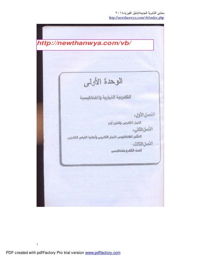 ﻣﻨﺘﺪيااﻟﺠﺪﯾﺪة ﻟﺜﺎﻧﻮﯾﺔ//داﻟﻔﯿﺰﯾﺎء ﻟﯿﻞ٢٠١٤ php.index/vb/com.newthanwya://http ١ PDF created with pdfFactory Pr...