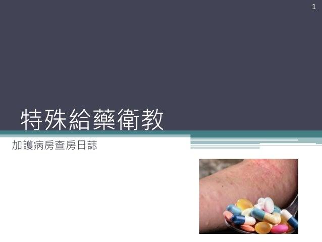 特殊給藥衛教  加護病房查房日誌  1