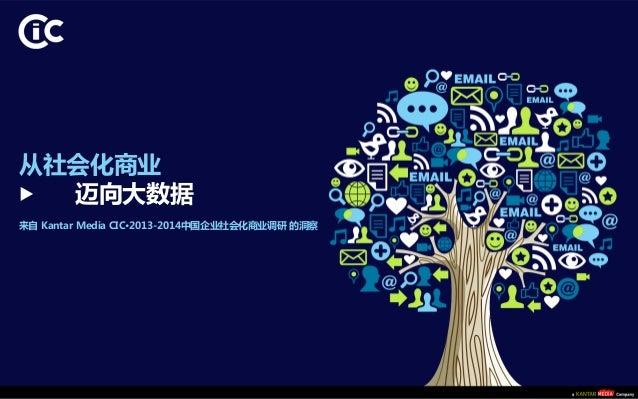 从社会化商业  迈向大数据  来自 Kantar Media CIC·2013-2014中国企业社会化商业调研 的洞察