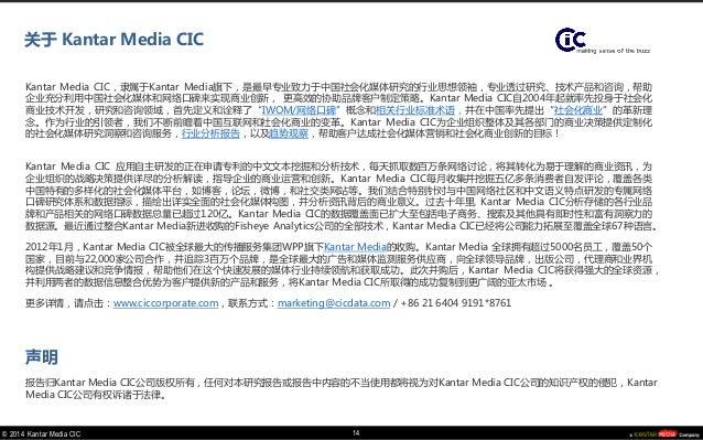 © 2014 Kantar Media CIC  关于 Kantar Media CIC  Kantar Media CIC,隶属于Kantar Media旗下,是最早专业致力于中国社会化媒体研究的行业思想领袖,专业透过研究、技术产品和咨询,帮...