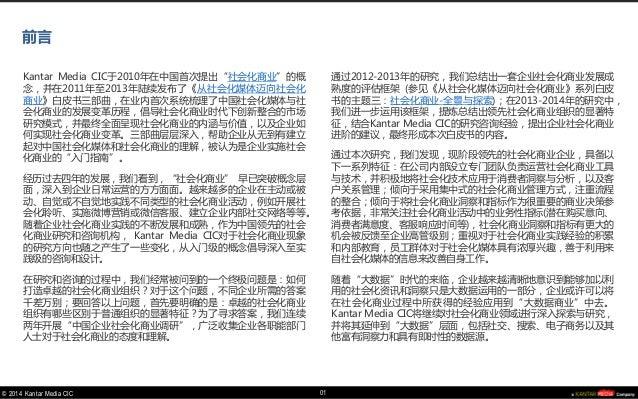 "© 2014 Kantar Media CIC  Kantar Media CIC于2010年在中国首次提出""社会化商业""的概 念,并在2011年至2013年陆续发布了《从社会化媒体迈向社会化 商业》白皮书三部曲,在业内首次系统梳理了中国社会化..."