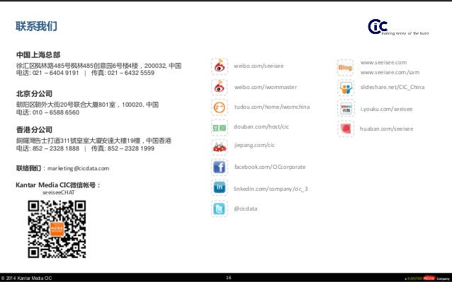 © 2014 Kantar Media CIC  联系我们  中国上海总部 徐汇区枫林路485号枫林485创意园6号楼4楼,200032, 中国 电话: 021 – 6404 9191   传真: 021 – 6432 5559  北京分公司 ...