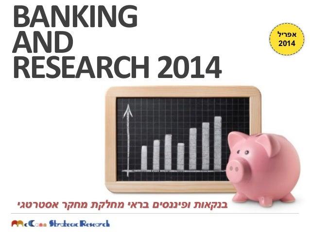 BANKING AND RESEARCH2014 אפריל 2014 אסטרטגי מחקר מחלקת בראי ופיננסים בנקאות