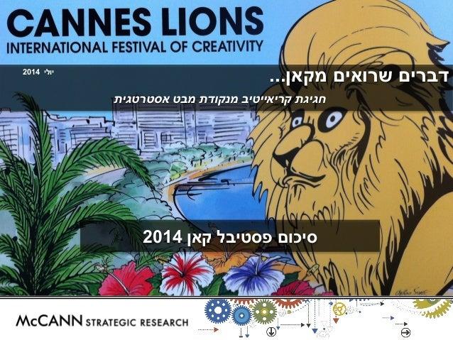 חגיגת קריאייטיב מנקודת מבט אסטרטגית  דברים שרואים מקאן...  סיכום פסטיבל קאן 2014  יולי 2014