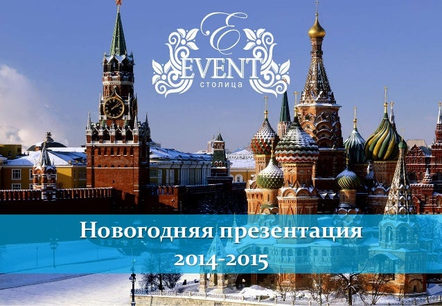 Новогодняя презентация  2014-2015