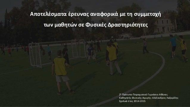 Αποτελέσματα έρευνας αναφορικά με τη συμμετοχή των μαθητών σε Φυσικές Δραστηριότητες 2ο Πρότυπο Πειραματικό Γυμνάσιο Αθήνα...