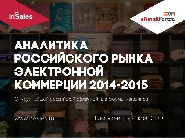 От крупнейшей российской облачной платформы магазинов www.insales.ru Тимофей Горшков, CEO