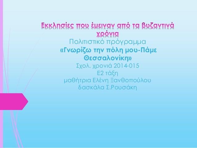 Πολιτιστικό πρόγραμμα «Γνωρίζω την πόλη μου-Πάμε Θεσσαλονίκη» Σχολ. χρονιά 2014-015 Ε2 τάξη μαθήτρια Ελένη Ξανθοπούλου δασ...