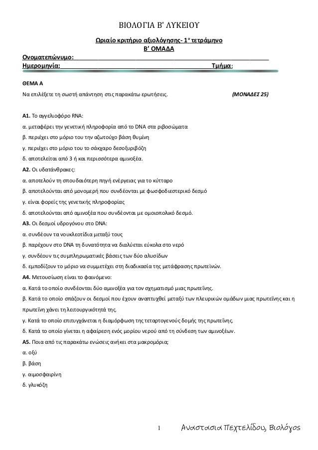 ΒΙΟΛΟΓΙΑ Β' ΛΥΚΕΙΟΥ  Ωριαίο κριτήριο αξιολόγησης- 1 ο τετράμηνο  Β' ΟΜΑΔΑ  Ονοματεπώνυμο:  Ημερομηνία: Τμήμα :  ΘΕΜΑ Α  Να...