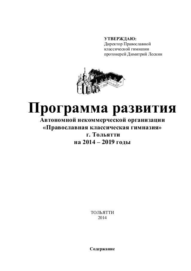 УТВЕРЖДАЮ:  Директор Православной  классической гимназии  протоиерей Димитрий Лескин  Программа развития  Автономной неком...