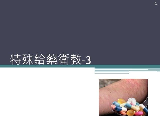 特殊給藥衛教-3  1