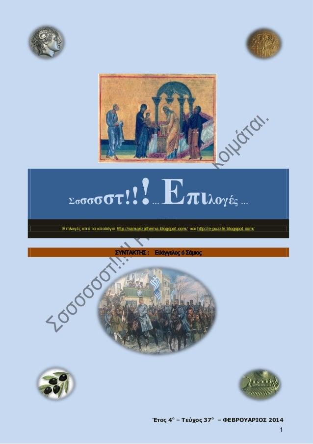 Σσσσ  ! Επι  σστ!!  …  λογές …  Επιλογές από τα ιστολόγιο http://namarizathema.blogspot.com/ και http://e-puzzle.blogspot....