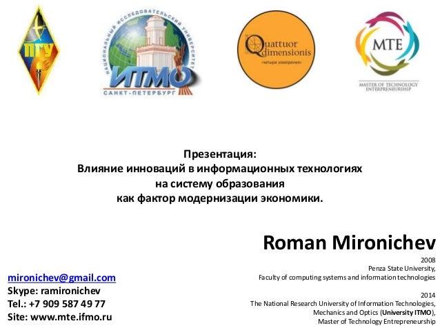 Презентация: Влияние инноваций в информационных технологиях на систему образования как фактор модернизации экономики. Roma...