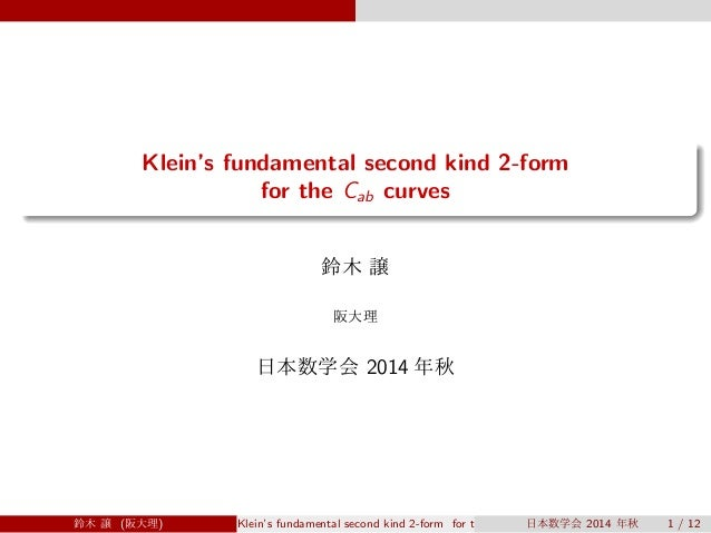 .  .  Klein's fundamental second kind 2-form  for the Cab curves  鈴木譲  阪大理  日本数学会2014 年秋  鈴木譲(阪大理) Klein's fundamental sec...
