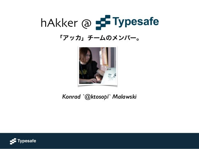 2014 akka-streams-tokyo-japanese Slide 2