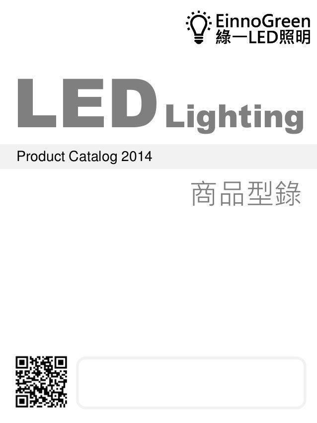 LEDLighting Product Catalog 2014 商品型錄