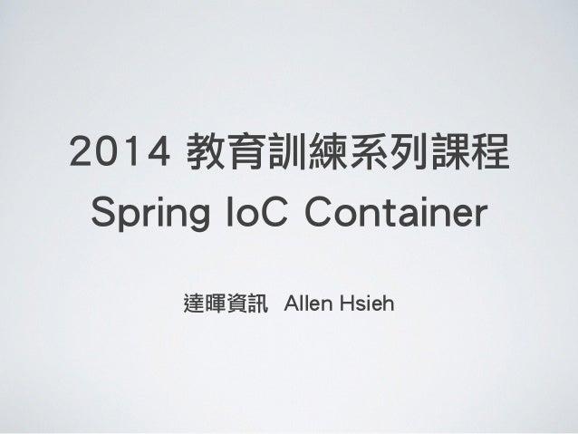 2014 教育訓練系列課程 Spring IoC Container ! 達暉資訊 Allen Hsieh