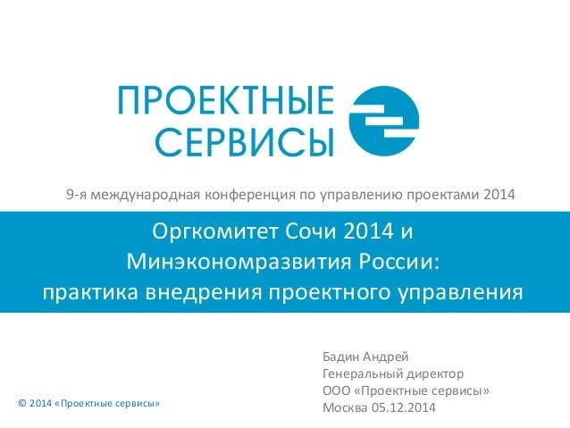 9-‐я  международная  конференция  по  управлению  проектами  2014  Оргкомитет  Сочи  2014  и  Минэкономразвития  России: ...