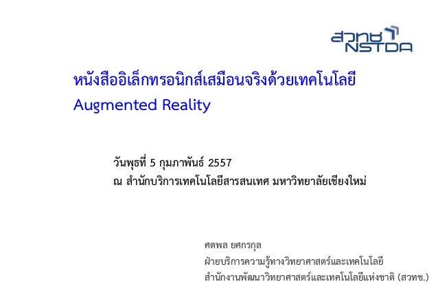 หนังสืออิเล็กทรอนิกส์เสมือนจริงด้วยเทคโนโลยี Augmented Reality วันพุธที่ 5 กุมภาพันธ์ 2557 ณ สานักบริการเทคโนโลยีสารสนเทศ ...