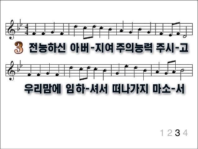 찬송 550장