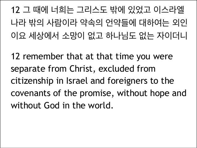 17 또 오셔서 먼 데 있는 너희에게 평안을 전하시고 가까운 데 있는 자들에게 평안을 전하셨으니 17 He came and preached peace to you who were far away and peace to ...