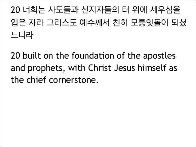 1. 우리는 그리스도의 피로 가까워졌습니다 (11-13) 11 그러므로 생각하라 너희는 그 때에 육체로는 이방 인이요 손으로 육체에 행한 할례를 받은 무리라 칭하 는 자들로부터 할례를 받지 않은 무리라 칭함을 받는 자들...