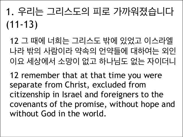 2. 주님은 우리의 화평이십니다 (14-18) 17 또 오셔서 먼 데 있는 너희에게 평안을 전하시 고 가까운 데 있는 자들에게 평안을 전하셨으니 17 He came and preached peace to you who ...