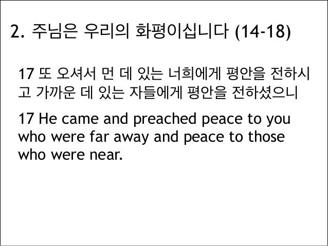 3. 동행과 성숙:  우리는 성전으로 함께 지어져갑니다 (19-22) 22 너희도 성령 안에서 하나님이 거하실 처소가 되기 위하여 그리스도 예수 안에서 함께 지어져 가 느니라 22 And in him you too a...