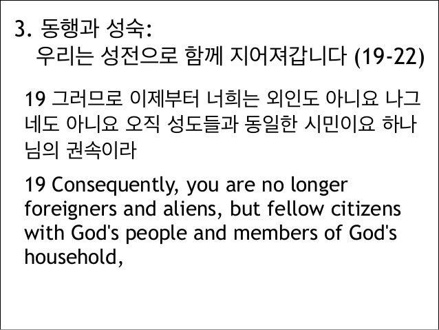 그리스도 안에서 한 몸 되라 에베소서 2장 11-22절