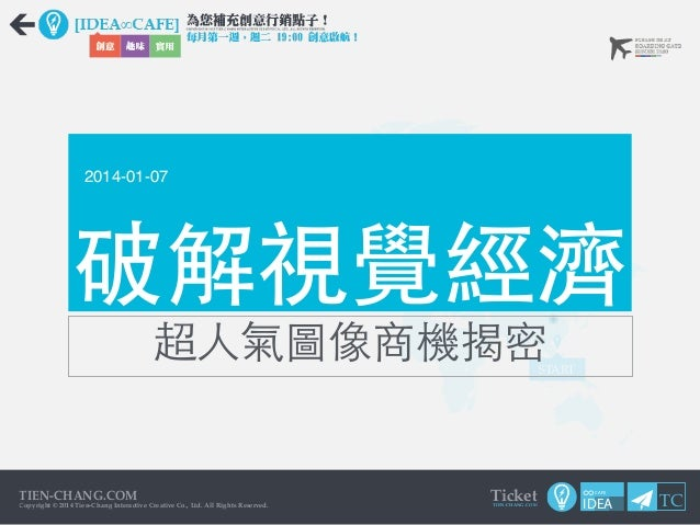 TC CAFE IDEA TicketTIEN-CHANG.COMCopyright © 2014 Tien-Chang Interactive Creative Co., Ltd. All Rights Reserved. TIEN-CHAN...